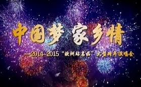 中国梦家乡情演唱会