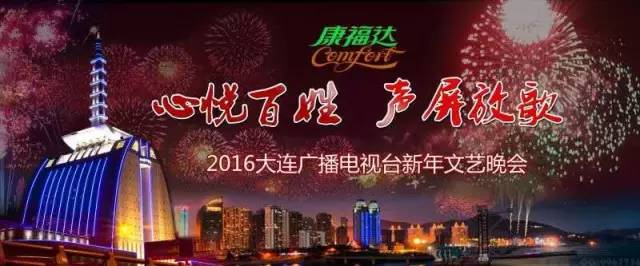 大连广播电视台新年文艺晚会