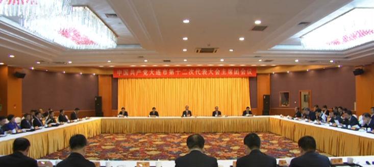 市第十二次党代会举行主席团第一次会议
