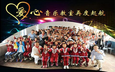 跨越三省 爱心音乐教室再度启程