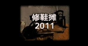 修鞋摊2011