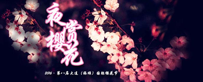 """""""夜赏樱花""""——2016第八届大连(旅顺)国际樱花节"""