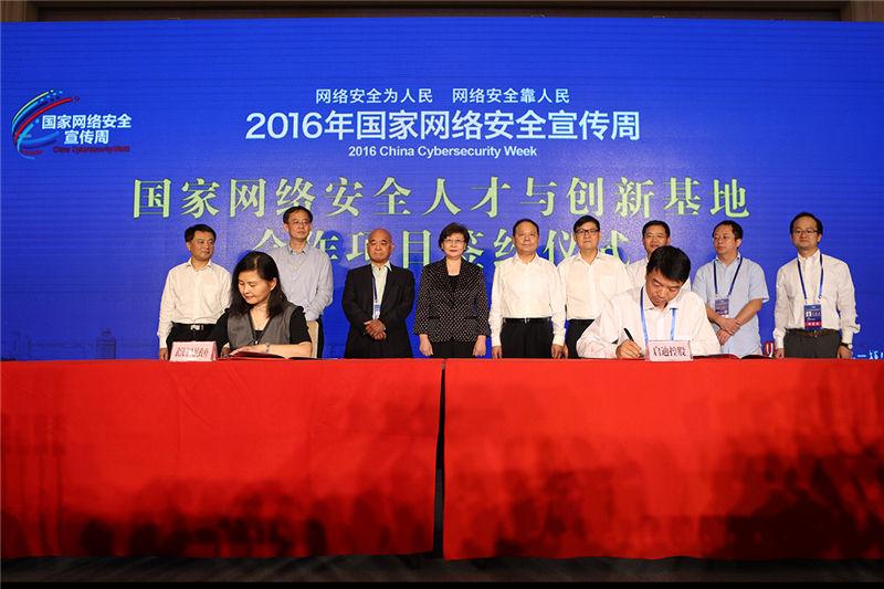 国家网络安全人才与创新基地合作项目签约
