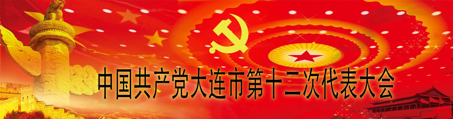 中国共产党大连市第十二届代表大会