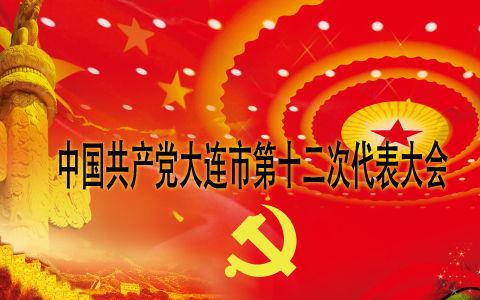 改革发展5年跨越 第十二次党代会