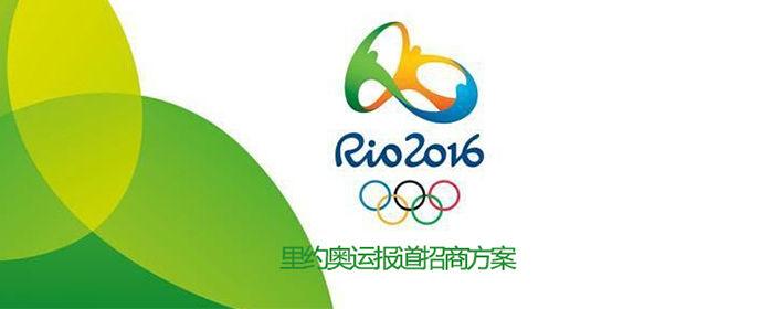 直击现场 整合资源 打造奥运特别节目 ——文体频道巴西奥运会报道方案