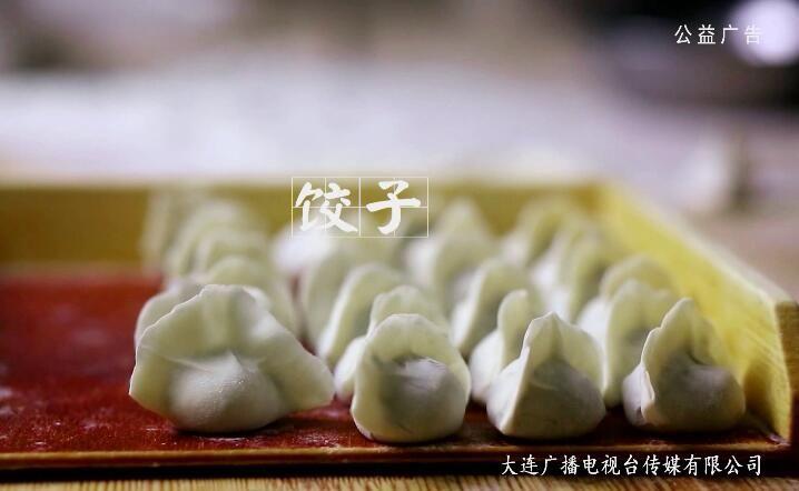 公益广告——饺子