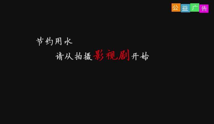公益廣告——節約用水影視劇篇