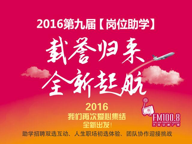 2016第九届【岗位助学】