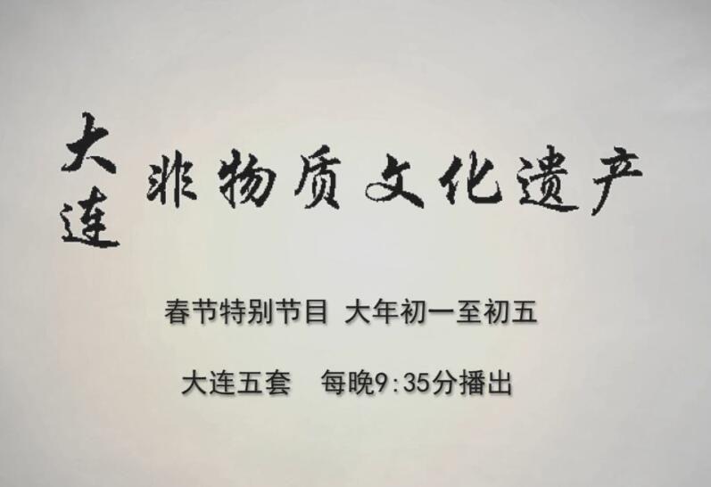 春节特别节目——大连非物质文化遗产
