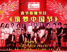 FM95.6春节特别节目《筑梦中国节》