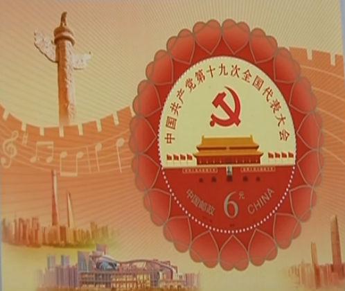 十九大纪念邮票今天发行