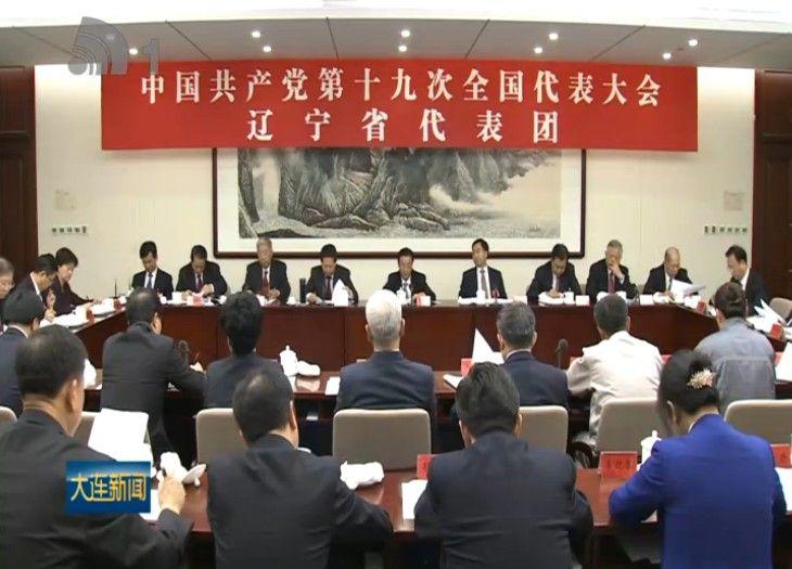 辽宁代表团召开全体会议审议党的十九大报告