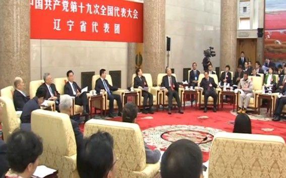 辽宁代表团召开全体会议讨论党的十九大报告