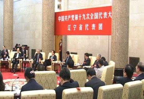 辽宁省代表团热烈讨论十九大报告