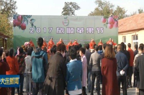 2017旅顺苹果节启幕