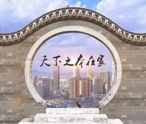 """""""家故事""""播出季"""