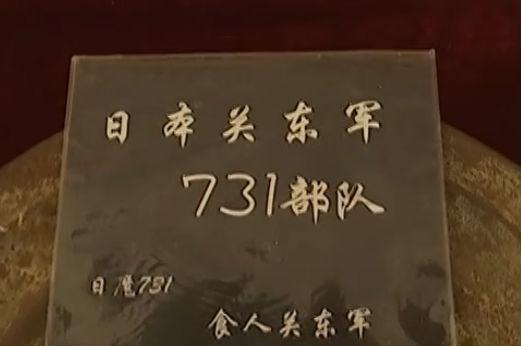 """反思历史 走进""""大连731罪证特展"""""""