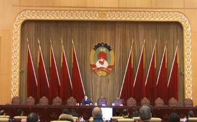 市政协党组理论学习中心组(扩大)召开会议