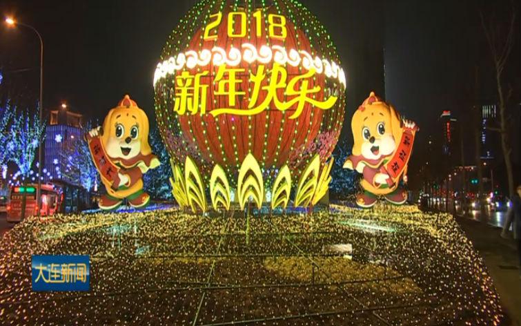 """""""夜大连""""灯光璀璨喜迎新年"""