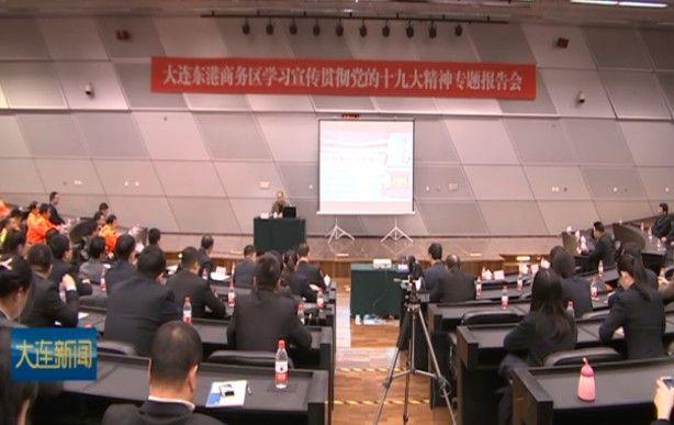 东港商务区举行十九大精神专题报告会