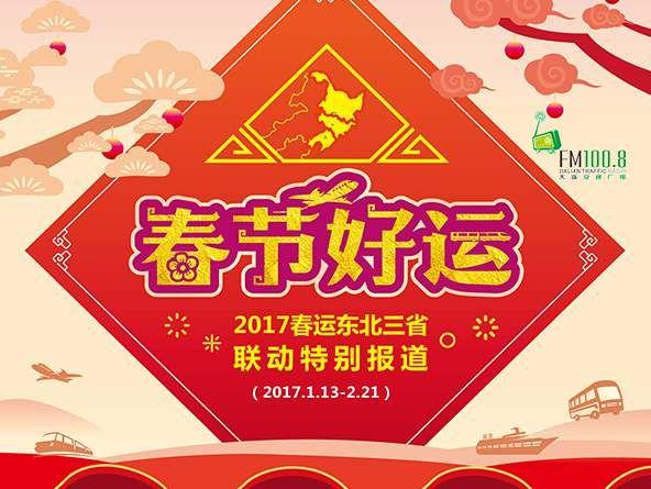 大连交通广播——【春节好运】