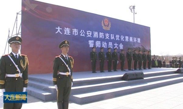 公安消防部门推出优化营商环境7项举措