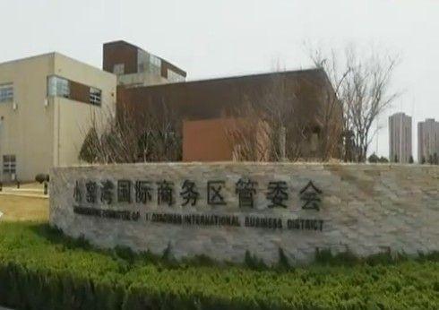 """新闻链接:进驻小窑湾的""""大礼包"""""""
