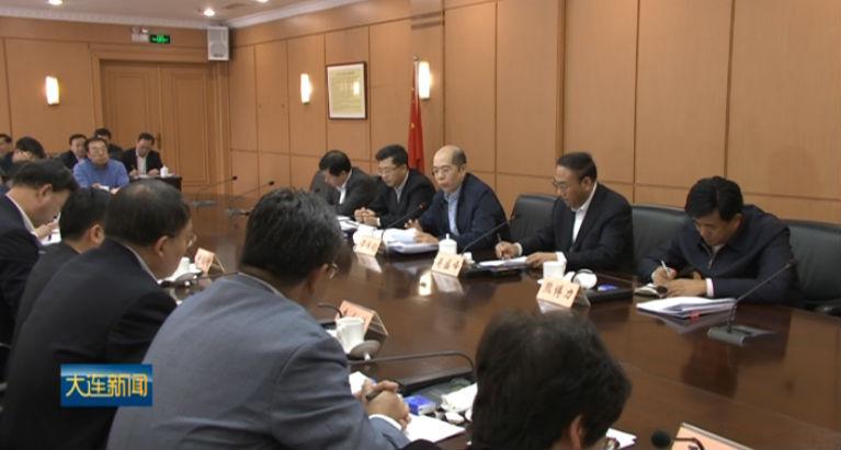 辽宁自贸试验区大连片区工作领导组召开会议