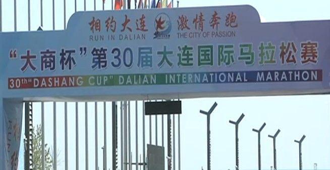"""""""大商杯""""第30届大连国际马拉松赛举行"""