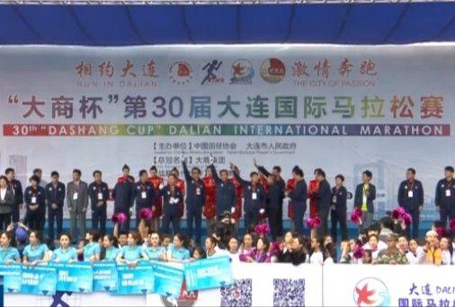 第30届大连国际马拉松赛今日举行