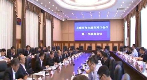 上海与大连对口合作第一次联席会议召开