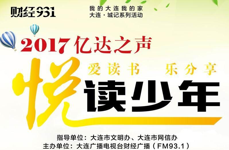 财经广播FM931悦读少年