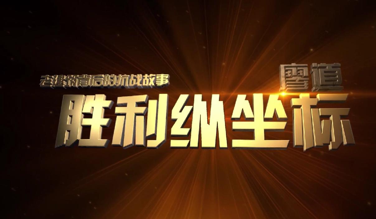 《廖道》第10集——赵一曼传奇-东北烈士纪念馆