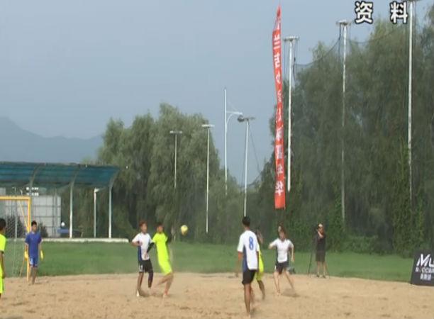 大连国际沙滩足球邀请赛23号开赛