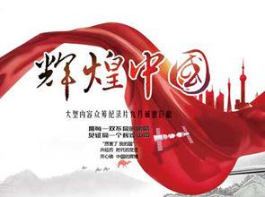 纪录片《辉煌中国》即将播出