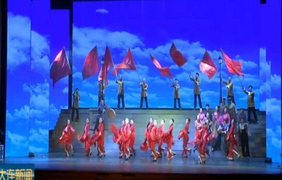 大型音乐舞蹈史诗《追梦大连》恢弘呈现