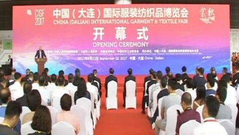 2017中国(大连)国际服装纺织品博览会启幕
