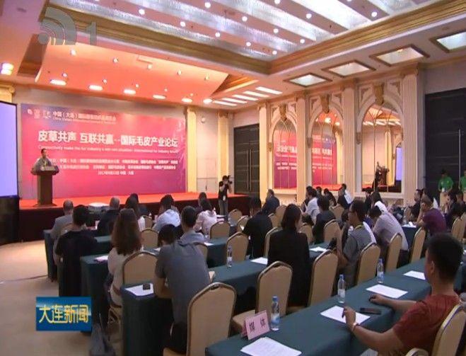 服博会举行国际毛皮产业论坛