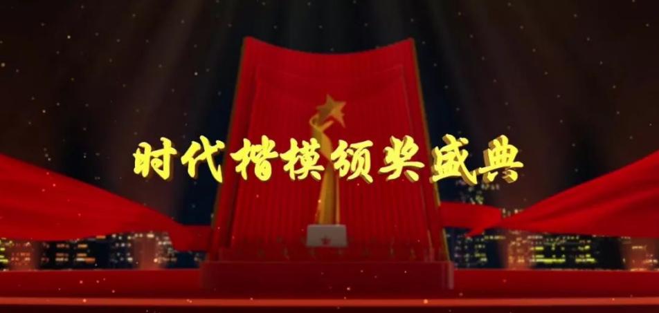 2017大连时代楷模颁奖盛典