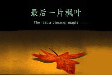 《最后一片枫叶》