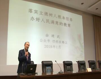 """市教育系统举行学习""""时代楷模""""曲建武先进事迹报告会"""