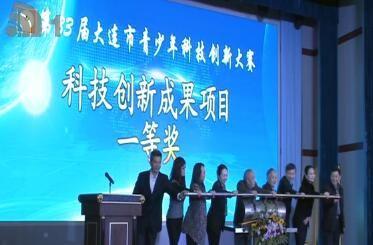 第33届大连市青少年科技创新大赛举行
