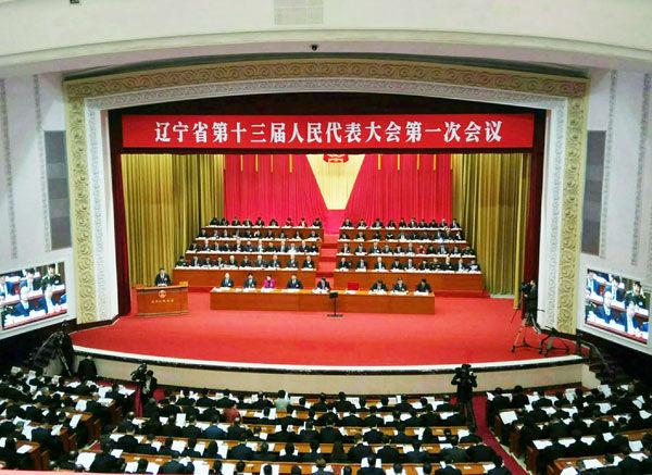 省十三届人大一次会议隆重开幕