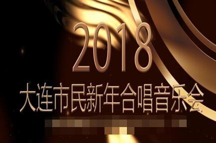 2018大连市民新年合唱音乐会