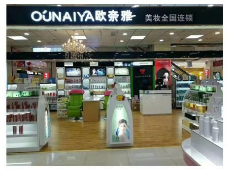 应对市场的迭代更新 欧奈雅化妆品加盟店产品与服务并流创新与实践同步