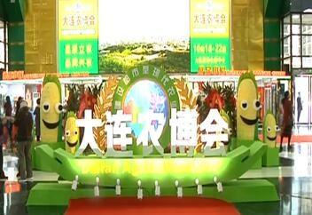 农博会开幕 六盘水农副产品展同场举行