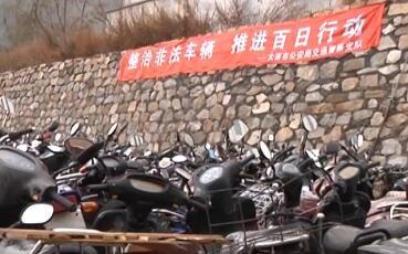 查扣摩托车近万台 逾期未处理被拍卖