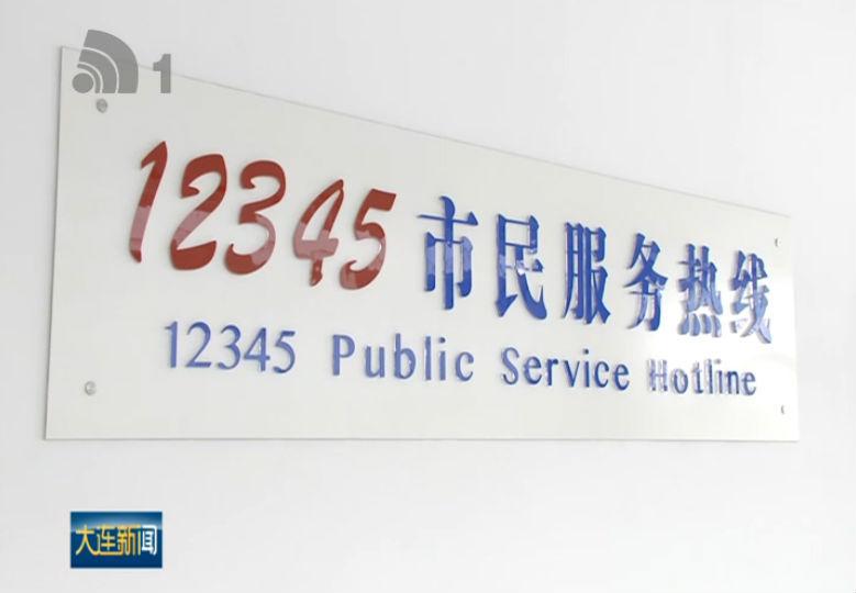 12345市民服务热线赢得市民点赞