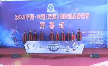 2018中国·大连(安波)国际温泉滑雪节启幕